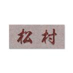 表札 赤ミカゲ石 浮かし彫り 「DNU/BDNU-7」