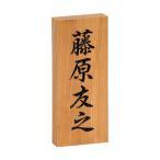 表札 おしゃれ 木 戸建 玄関用 木製 天然銘木「ケヤキ彫刻」新築祝い の画像