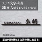 Yahoo!表札 通販専門店のサインデポアイアン風 表札 ステンレス 切り文字 漢字 「SKW-A-2B」 戸建 新築祝い