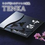 表札 ミカゲ石 ステンレス 「テンカ-WAV テンカ-UMB」