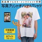 写真 プリント Tシャツ  格安 作成 オリジナル 安い プレゼント 大人 子供 (085cvt-photo)