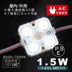 Yahoo!サインキングダムAC100v-4p 看板用 LED モジュール