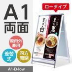 店舗用看板 アルミスタンド A型看板 屋外使用可能 ポスター差替え式 グリップ式 両面 W644mmxH1020mm A1-D-Low