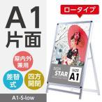 店舗用看板 アルミスタンド A型看板 屋外使用可能 ポスター差替え式 グリップ式 片面 ロウタイプ W644mmxH1020mm A1-S-Low