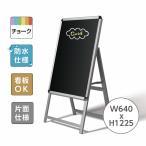 A型看板 両用式A型ボード(黒板)片面 W640mmxH1225mm  A1-SK
