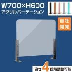 [新商品] アクリルパーテーション 幅700×高さ600 高さ4段階調整可能 ABS製スタンド 仕切り板 机 パーティション 美容室 薬局 abs-s7060