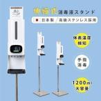 【日本製 ステンレススタンド安定性MAX】1年保証 消毒液スタンド 消毒誘導パネル 非接触型体表温検知器+ディスペンサー コロナ対策 aps-1660ad-mkks
