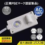 激安!期間限定 AC100V LEDモジュール,看板照明,間接照明最適 B-1D50A