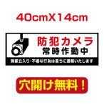 【送料無料】アルミ複合板 プレート看板 看板 標識 【防犯カメラ作動中】 40cm*14cm camera-37