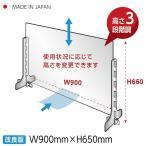 改良版 日本製 3段階調整可能 高透明度アクリルパーテーション(キャスト板採用) W900mm×H600mm コロナ対策【受注生産、返品交換不可】cap-9060