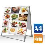 看板 店舗用看板 アルミスタンド カードケーススタンド看板 A4横24両面【CCSK-A4Y24R】