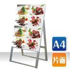 看板 店舗用看板 アルミスタンド カードケーススタンド看板A4横8片面ハイ【CCSK-A4Y8KH】