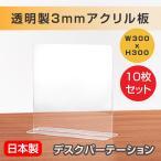 [あすつく][10枚セット] [日本製] 飛沫防止 樹脂パーテーションW300*H300mm   透明 クリアパーテーション 仕切り板  ウイルス 対策 [dpt-r3030-10set]