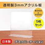[あすつく][5枚セット] [日本製] 飛沫防止 樹脂パーテーションW300*H300mm   透明 クリアパーテーション 仕切り板  ウイルス 対策 [dpt-r3030-5set]