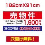 【送料無料】プレート看板 アルミ複合板 表示板不動産向け募集看板【売物件】 182cm*91cm estate-36