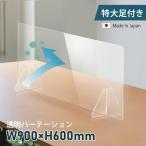 あすつく 日本製 透明アクリルパーテーション W900×H600mm  特大足付き 安定性アップ コロナ対策 デスク用スクリーン 間仕切り 衝立(fpc-9060)
