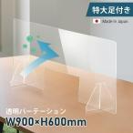 あすつく 日本製 透明アクリルパーテーション W900×H600mm  特大足付き 仕切り板 衝立 卓上パネル 仕切り板 衝立 クラスター拡大防止 fpc-9060-m30