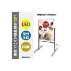 Yahoo!サインキングダム【新商品】看板 店舗用看板 電飾看板 LED照明入り看板小型電飾スタンド看板 両面式 LEDエッジライト式スタンドサイン W450mm*H950mm GSR50-950