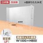[日本製]H型折りたたみ式 飛沫防止 クリア樹脂パーテーション 窓付きW1000*H800mm 仕切り板コロナウイルス 対策[hap-1000m]