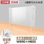 [日本製]H型折りたたみ式 飛沫防止 クリア樹脂パーテーション  W890*H800mm 仕切り板コロナウイルス 対策[hap-890]