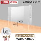 [日本製]H型折りたたみ式 飛沫防止 クリア樹脂パーテーション 窓付き W890*H800mm 仕切り板コロナウイルス 対策[hap-890m]
