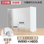 [日本製]H型折りたたみ式 飛沫防止 クリア樹脂パーテーション  窓付き W890*H800mm 仕切り板コロナウイルス 対策[hap-890mw]