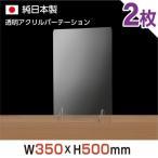 あすつく [2枚セット][日本製]飛沫防止 透明アクリルパーテーション W350*H500mm デスク用仕切り板 コロナウイルス 【受注生産、返品交換不可】jap-r3550-2set