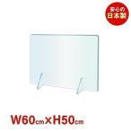 あすつく 日本製 透明アクリルパーテーション W600xH500mm 板厚3mm アクリルパネル コロナ対策 デスク用スクリーン 間仕切り 衝立(jap-r6050)