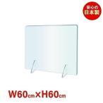 [あすつく][日本製] 透明アクリルパーテーション 飛沫防止  W600*H600mm 対面式スクリーン デスク用仕切り板 コロナ対策 組立式 飲食店 学校 受付 jap-r6060