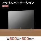 [日本製]飛沫防止 透明アクリルパーテーション W800*H600mm 対面式スクリーン デスク用仕切り板 コロナ対策 間仕切り板 アクリル板 衝立 jap-r8060