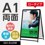 看板 店舗用看板 A型看板 屋外使用可能 ポスター差替え式 グリップ式 黒ロータイプ両面 W640mmxH1020mm KA1-D-LOW【法人名義:代引可】