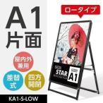 [sale]看板 店舗用看板 A型看板 屋外使用可能 ポスター差替え式 グリップ式 黒ロータイプ片面 W640mmxH1020mm KA1-S-LOW