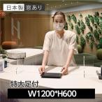 [あすつく] [日本製]高級キャスト板採用 衝突防止窓付きW1200*H600mm 飛沫防止 透明 アクリルパーテーション仕切り板 コロナウイルス対策 kap-r12060-m30