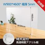 [あすつく]日本製 改良版 アクリルパーテーション W900xH600mm 受付窓口有り 高透明アクリル板採用 厚さ5mm 特大脚付 安定性アップ(kap-r9060-m30)