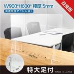 [あすつく][日本製]高透明度アクリル板採用 衝突防止窓付きW900*H600mm 飛沫防止 透明 アクリルパーテーション コロナウイルス対策(kap-r9060-m45)