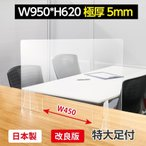 [日本製]高透明度アクリル板採用 衝突防止窓付きW950*H620mm 飛沫防止 透明 アクリルパーテーション コロナウイルス対策 kap-r9562-m45