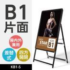 店舗用看板 A型看板 屋外使用可能 ポスター差替え式 黒シリーズ ブラック グリップ式 片面 W774mmxH1430mm KB1-S