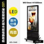 【送料無料】店舗用看板 LED照明入り看板 内照式 屋外対応 両面表示 バッテリー開閉式両面LED導光板スタンドW600mmxH1635mm BATT-LED-J1640