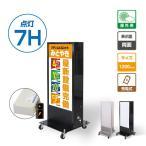 【送料無料】店舗用看板 LED照明入り看板 内照式 屋外対応 両面表示 バッテリー式LEDアルミスタンド看板W460mmxH1200mm LED-TKJ1200
