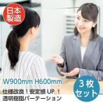 [3枚セット][あすつく] [日本製] 飛沫防止 透明樹脂パーテーション  W900*H600mm デスク用仕切り板  コロナウイルス対策 組立式 pep-r9060-3set