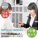 [10枚セット][あすつく] [日本製] 飛沫防止 透明樹脂パーテーション 窓付きW900*H600mm デスク用仕切り板  コロナウイルス対策 組立式 pep-r9060m-10set