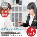 [5枚セット][あすつく] [日本製] 飛沫防止 透明樹脂パーテーション 窓付きW900*H600mm デスク用仕切り板  コロナウイルス対策 組立式 pep-r9060m-5set