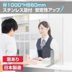 [日本製] 飛沫防止 透明樹脂パーテーション 窓付き W1000*H660mm デスク用仕切り板  コロナウイルス対策  飲食店 オフィス 受付 [sap-10060-m30]