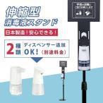 非接触 消毒液スタンド [伸縮アルミスタンド + 自動手指消毒器2種類選べる(別途料金)] 自動消毒液噴霧器 オートセンサー ディスペンサー saps-c1600ad