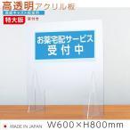 [日本製] [10枚セット]飛沫防止 透明樹脂パーテーション 窓付き W600*H800mmデスク用仕切り板  コロナウイルス対策  飲食店 オフィス 受付 tap-r6080-m30-10set
