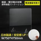 [あすつく] [日本製] 飛沫防止 透明樹脂パーテーション W750*H750mmデスク用仕切り板  コロナウイルス対策  飲食店 オフィス 受付カウンターtap-r7575