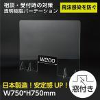 [あすつく] [日本製] 飛沫防止 透明樹脂パーテーション 窓付き W750*H750mmデスク用仕切り板  コロナウイルス対策  飲食店 オフィス 受付tap-r7575-m20