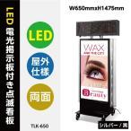【送料無料】 店舗用看板 照明付き看板 LED電光掲示板付き内照式点滅電飾スタンド看板 屋外対応  W650mmxH1475mm  TLK-650