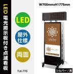店舗用看板 照明付き看板 LED電光掲示板付き内照式点滅電飾スタンド看板 W700mmxH1775mm 屋外対応  TLK-770