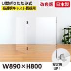 [日本製]U型折りたたみ式 飛沫防止 クリア樹脂パーテーション W890*H800mm  仕切り板  飛沫防止コロナウイルス 対策[uap-890]